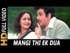 Mangi Thi Ek Dua | Mahendra Kapoor | Shakti 1982 Songs | Dilip Kumar, Rakhee