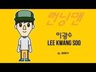 Vector Art : Lee Kwang Soo from Running Man