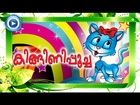 കിങ്ങിണിപൂച്ച | Malayalam Animation For Children | Kinginipoocha | New Malayalam Animation Full