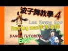李光洙舞@RUNNING MAN【波子。舞教學】(lee kwang soo dance tutorial)
