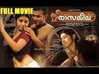 Malayalam Full Movie 2014 - RASALEELA | Malayalam New Movies Full 2014 | 2014 Malayalam Movie
