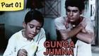 Gunga Jumna - Part 01/14 - Cult Classic Blockbuster Hindi Movie - Dilip Kumar, Vyjayantimala
