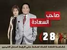 مسلسل صاحب السعادة الحلقة 28 عادل الامام HD
