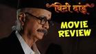 Vitti Dandu - Marathi #MovieReview - Dilip Prabhavalkar, Ajay Devgn