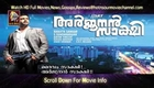 Arjunan Saakshi Malayalam movie info 2011