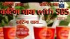 Yeh Rishta Kya Kehlata Hai Akshara Ke Real Life Boyfriend 4th April 2015