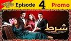 Shart Episode 4 Promo on Urdu1