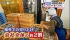 日本の伝統食 海外進出の戦略